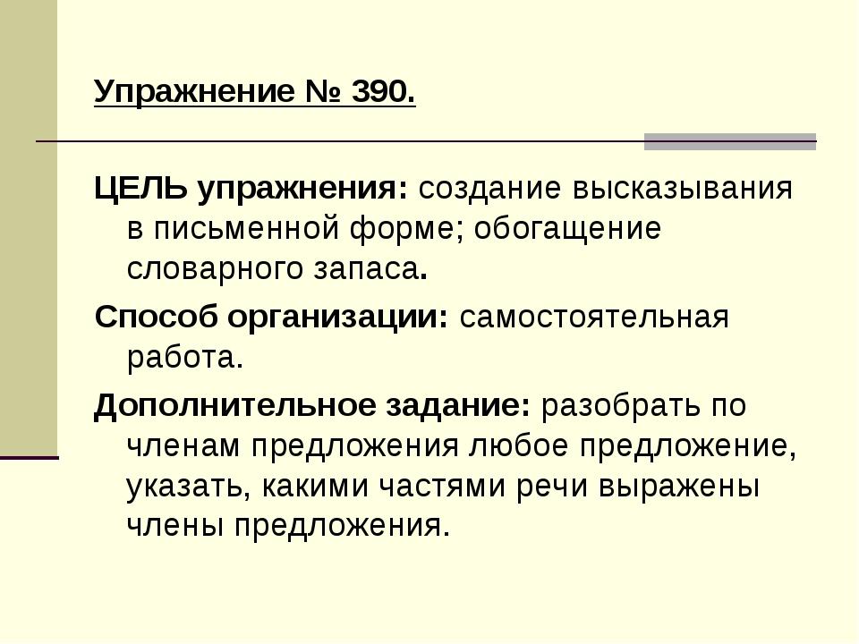 Упражнение № 390. ЦЕЛЬ упражнения: создание высказывания в письменной форме;...