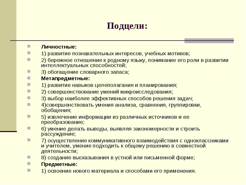 Подцели: Личностные: 1) развитие познавательных интересов, учебных мотивов; 2...