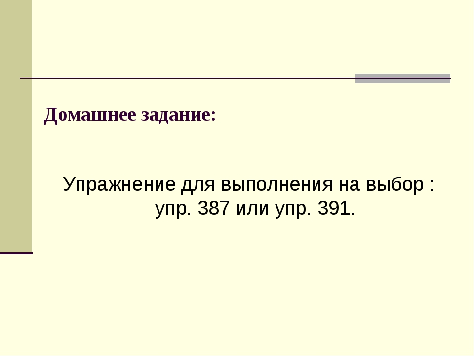Домашнее задание: Упражнение для выполнения на выбор : упр. 387 или упр. 391.