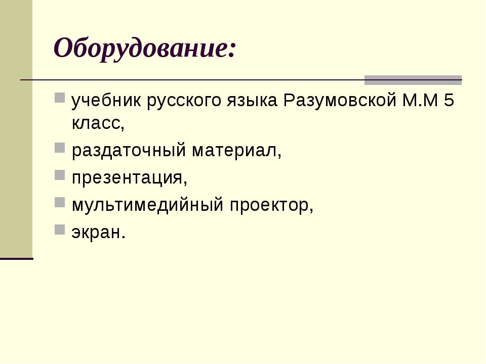 Оборудование: учебник русского языка Разумовской М.М 5 класс, раздаточный мат...