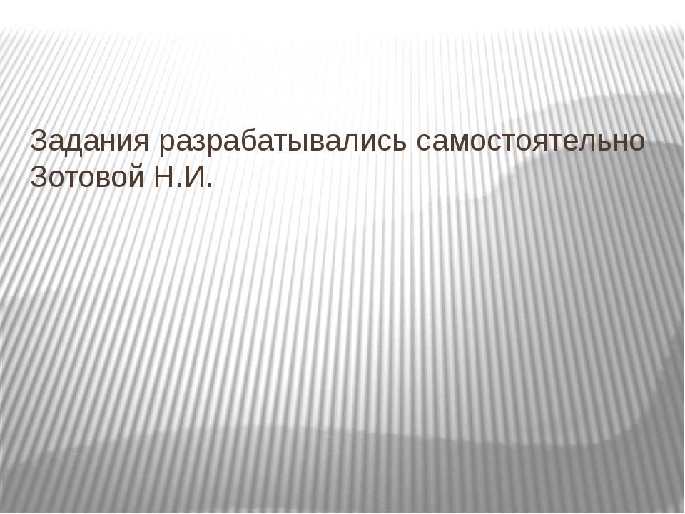 Задания разрабатывались самостоятельно Зотовой Н.И.