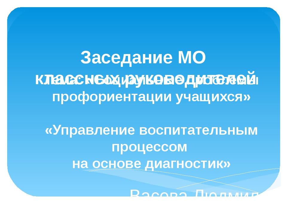 Заседание МО классных руководителей Тема: «Социальные проблемы профориентации...