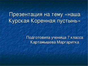 Презентация на тему «наша Курская Коренная пустынь» Подготовила ученица 7 кла