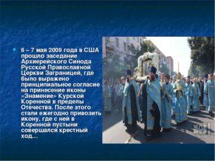 6 – 7 мая 2009 года в США прошло заседание Архиерейского Синода Русской Право