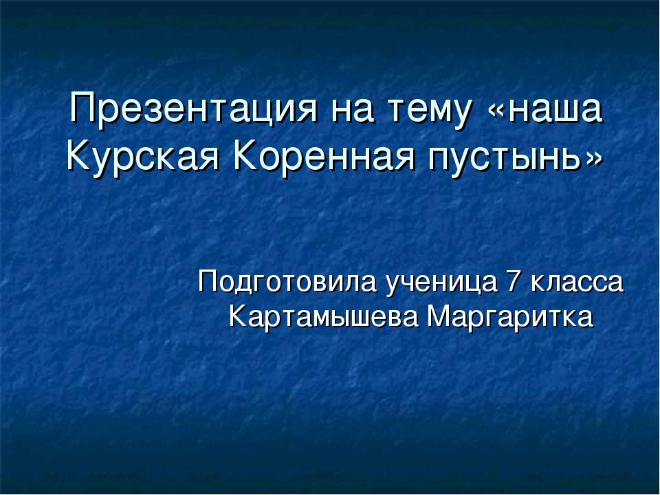 Презентация на тему «наша Курская Коренная пустынь» Подготовила ученица 7 кла...