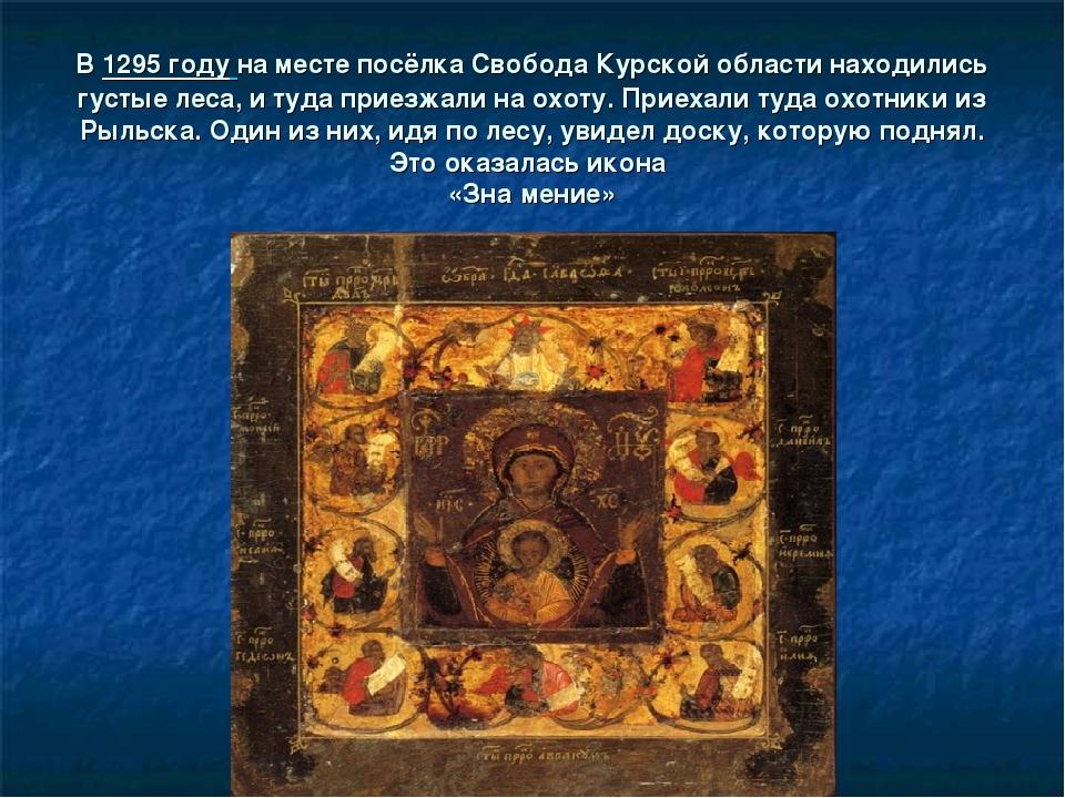В1295 годуна месте посёлка Свобода Курской области находились густые леса,...
