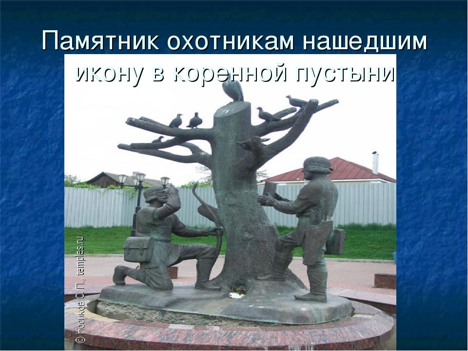 Памятник охотникам нашедшим икону в коренной пустыни