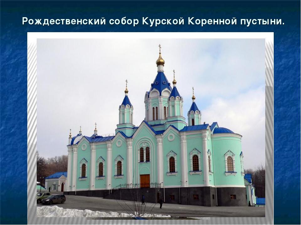 РождественскийсоборКурской Кореннойпустыни.