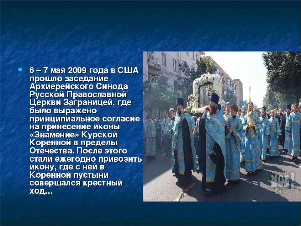 6 – 7 мая 2009 года в США прошло заседание Архиерейского Синода Русской Право...
