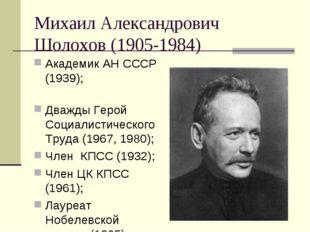 Михаил Александрович Шолохов (1905-1984) Академик АН СССР (1939); Дважды Геро