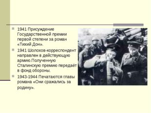 1941 Присуждение Государственной премии первой степени за роман «Тихий Дон».