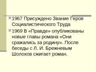 1967 Присуждено Звание Героя Социалистического Труда 1969 В «Правде» опублико