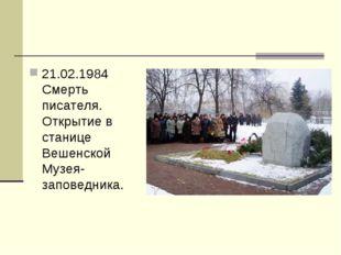 21.02.1984 Смерть писателя. Открытие в станице Вешенской Музея-заповедника.