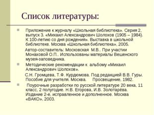 Список литературы: Приложение к журналу «Школьная библиотека». Серия 2, выпус