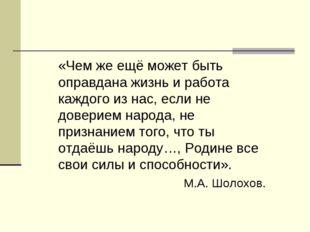 «Чем же ещё может быть оправдана жизнь и работа каждого из нас, если не довер