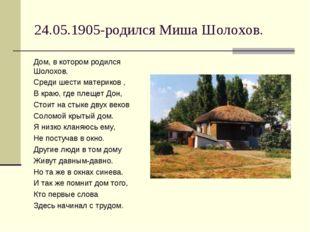 24.05.1905-родился Миша Шолохов. Дом, в котором родился Шолохов. Среди шести