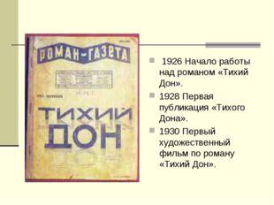 1926 Начало работы над романом «Тихий Дон». 1928 Первая публикация «Тихого Д