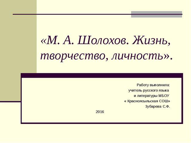 «М. А. Шолохов. Жизнь, творчество, личность». Работу выполнила: учитель русск...