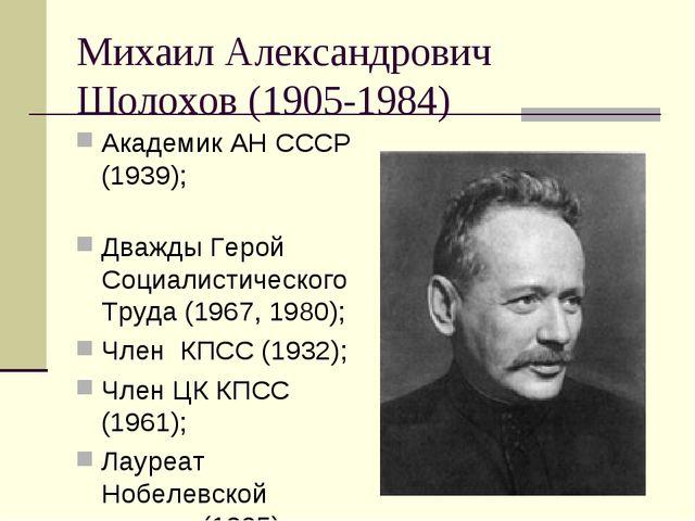 Михаил Александрович Шолохов (1905-1984) Академик АН СССР (1939); Дважды Геро...