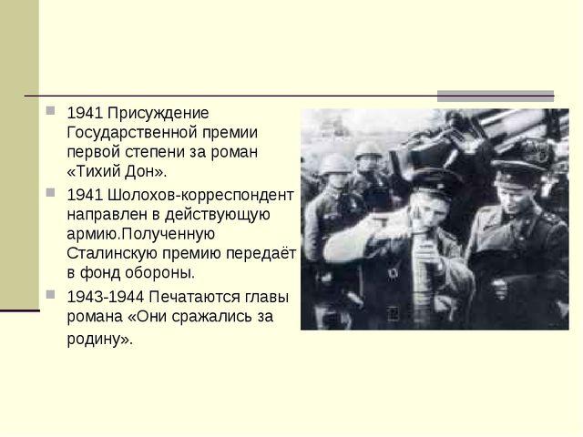 1941 Присуждение Государственной премии первой степени за роман «Тихий Дон»....