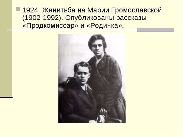 1924 Женитьба на Марии Громославской (1902-1992). Опубликованы рассказы «Прод...