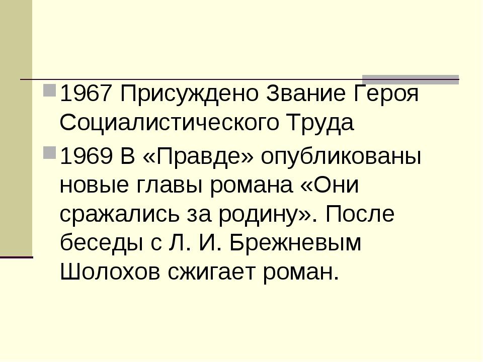 1967 Присуждено Звание Героя Социалистического Труда 1969 В «Правде» опублико...