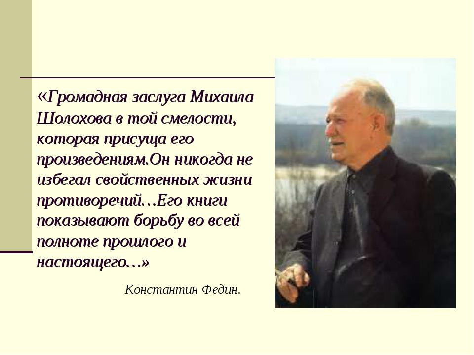 «Громадная заслуга Михаила Шолохова в той смелости, которая присуща его произ...