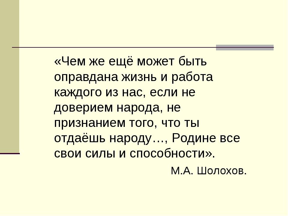 «Чем же ещё может быть оправдана жизнь и работа каждого из нас, если не довер...