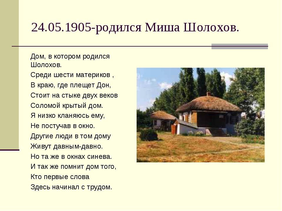 24.05.1905-родился Миша Шолохов. Дом, в котором родился Шолохов. Среди шести...