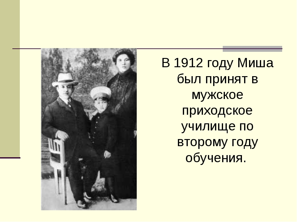 В 1912 году Миша был принят в мужское приходское училище по второму году обуч...