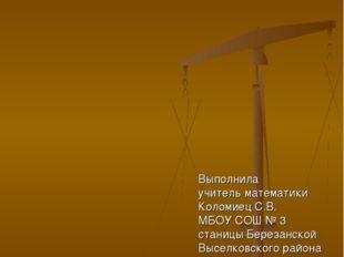 Подготовка к ЕГЭ по математике Выполнила учитель математики Коломиец С.В. МБО
