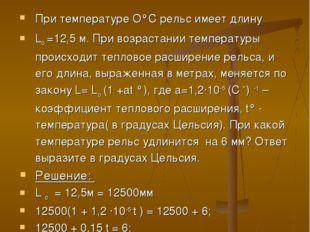 Задача № 1 При температуре О°С рельс имеет длину Lо =12,5 м. При возрастании