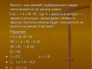 Задача № 10 Высота над землёй подброшенного вверх мяча меняется по закону кам