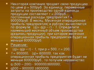 Задача № 2 Некоторая компания продает свою продукцию по цене p = 500руб. За е