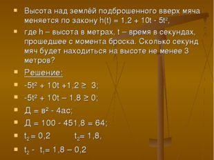 Задача № 3 Высота над землёй подброшенного вверх мяча меняется по закону h(t)