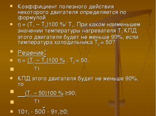 Задача № 6 Коэффициент полезного действия некоторого двигателя определяется п