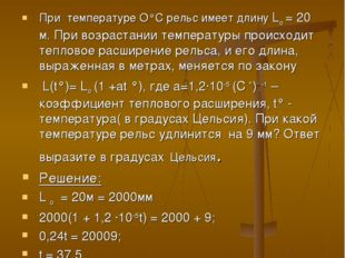 Задача №9 При температуре О°С рельс имеет длину Lо = 20 м. При возрастании те
