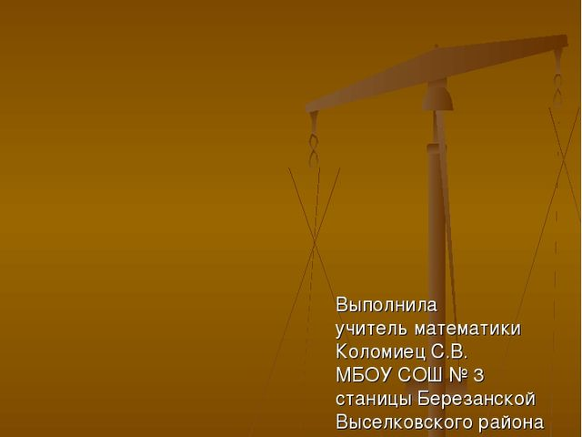 Подготовка к ЕГЭ по математике Выполнила учитель математики Коломиец С.В. МБО...