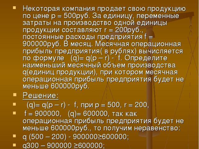 Задача № 2 Некоторая компания продает свою продукцию по цене p = 500руб. За е...