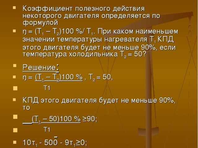 Задача № 6 Коэффициент полезного действия некоторого двигателя определяется п...