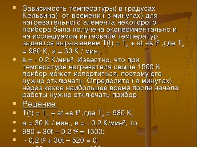 Задача № 7 Зависимость температуры( в градусах Кельвина) от времени ( в минут...