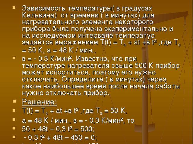 Задача № 8 Зависимость температуры( в градусах Кельвина) от времени ( в минут...
