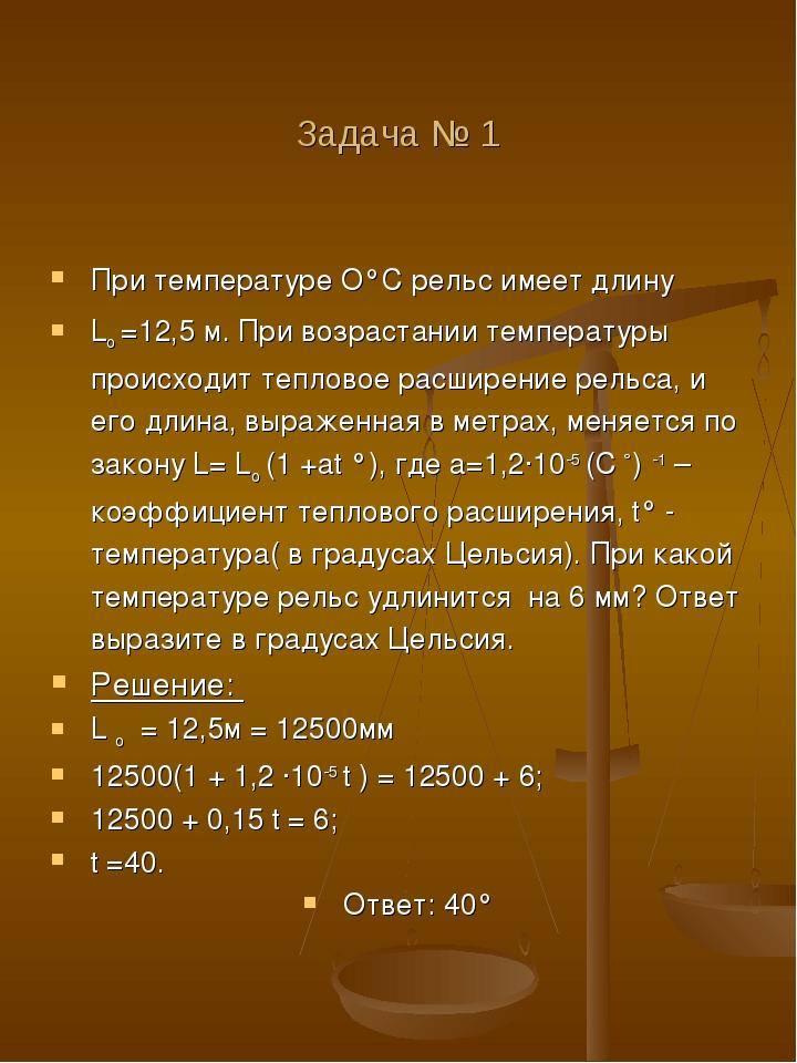Задача № 1 При температуре О°С рельс имеет длину Lо =12,5 м. При возрастании...