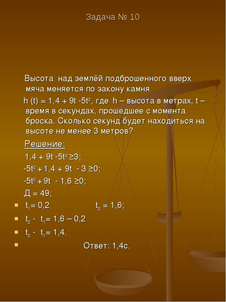 Задача № 10 Высота над землёй подброшенного вверх мяча меняется по закону кам...