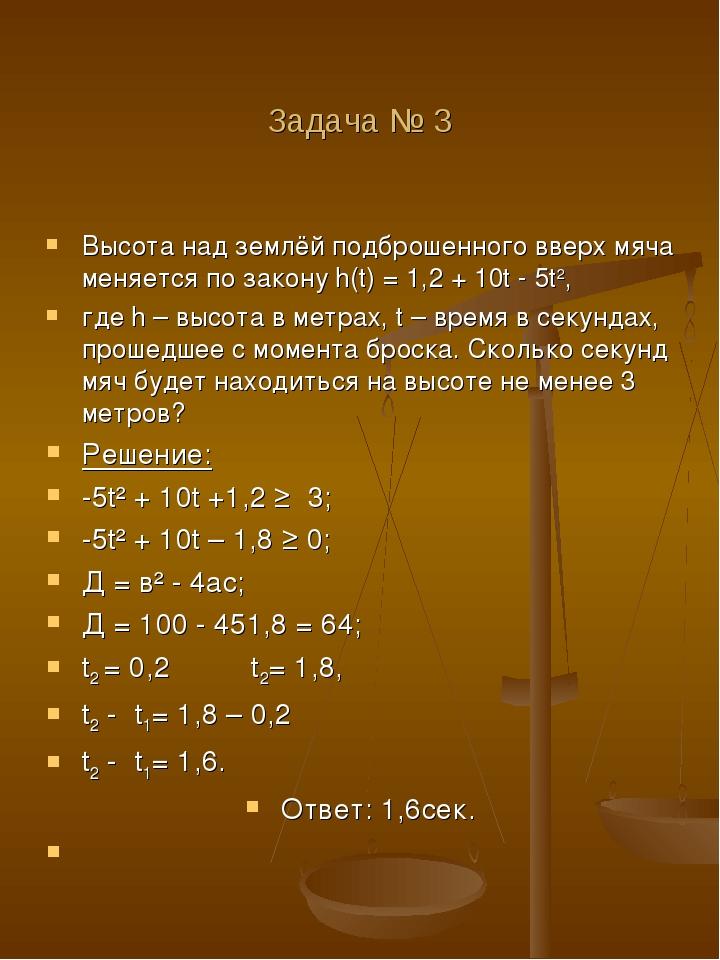 Задача № 3 Высота над землёй подброшенного вверх мяча меняется по закону h(t)...