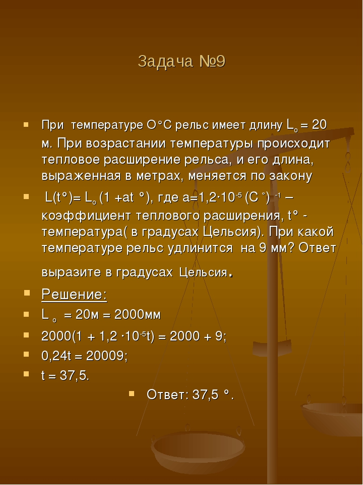Задача №9 При температуре О°С рельс имеет длину Lо = 20 м. При возрастании те...
