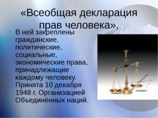 «Всеобщая декларация прав человека», В ней закреплены гражданские, политическ