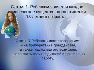 Статья 1. Ребенком является каждое человеческое существо до достижения 18-