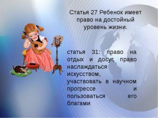 Статья 27 Ребенок имеет право на достойный уровень жизни. статья 31: право на