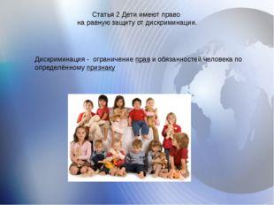 Статья 2 Дети имеют право на равную защиту от дискриминации. Дискриминация